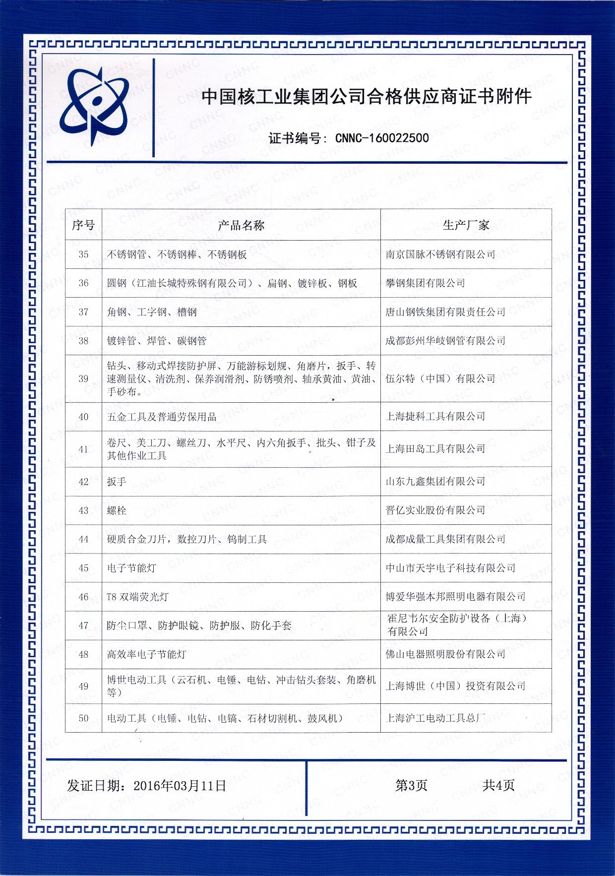 中核集团合格供应商证书图片