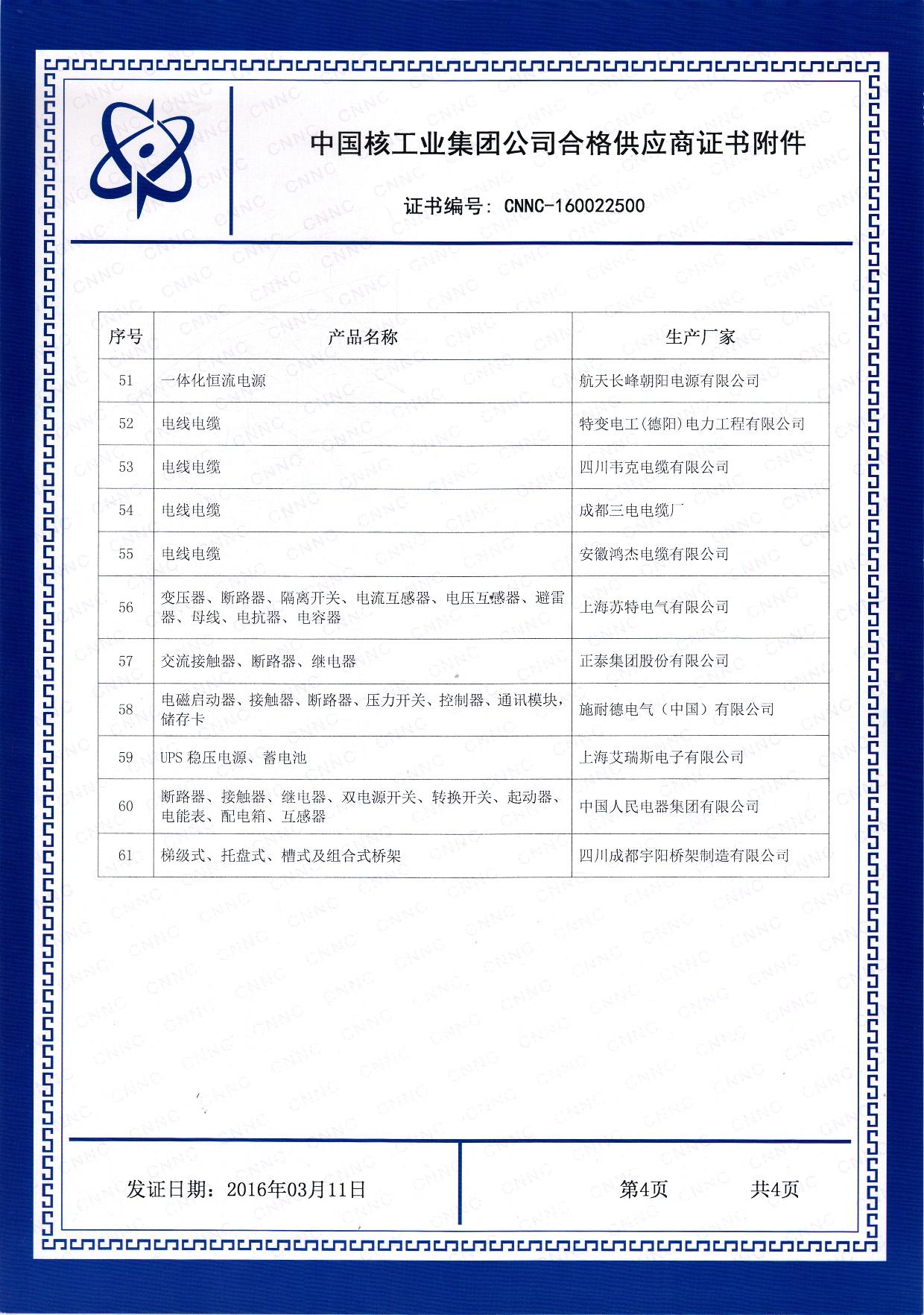中国核工业集团供应商证书图片